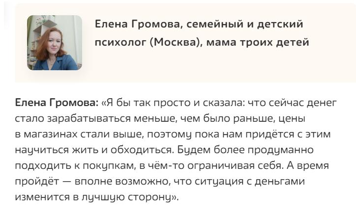 Практикующий семейный психолог в Москве